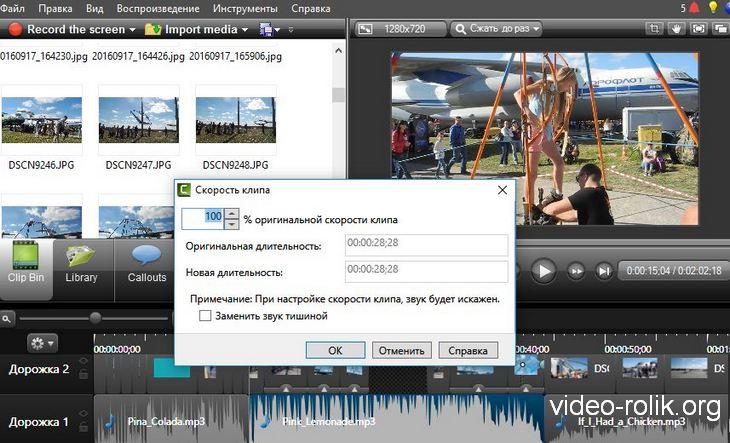 Как ускорить, замедлить видео в Camtasia Studio 8.6.