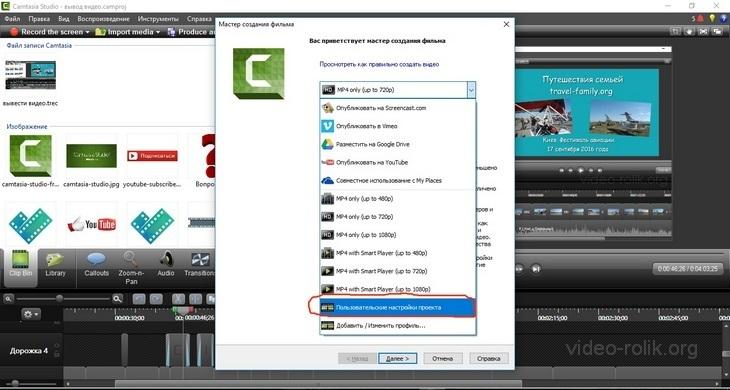 Camtasia Studio 8: как вывести видео в хорошем качестве