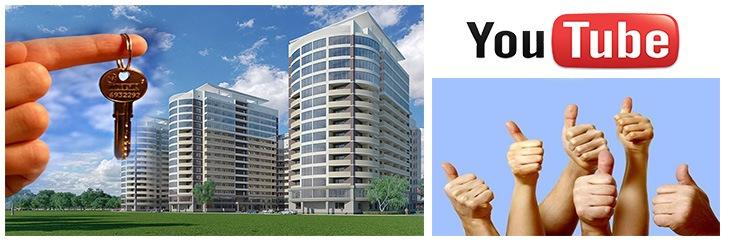 Польза видео для продажи недвижимости