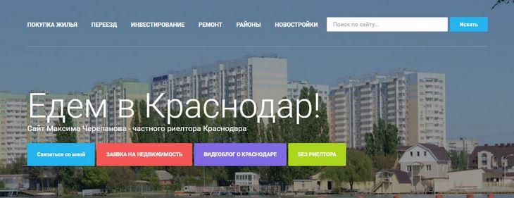Сайт Максима Черепанова - частного риелтора Краснодара