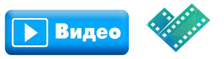 Картинки по запросу логотип видео