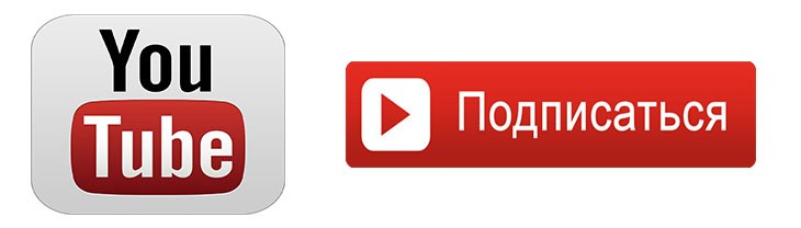 """Как сделать активной кнопку """"Подписаться"""" на видео"""