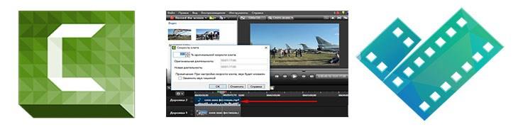 Как ускорить, замедлить аудио и видео
