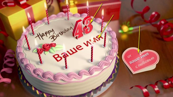 Заказать футаж с Днем рождения, торт со свечами