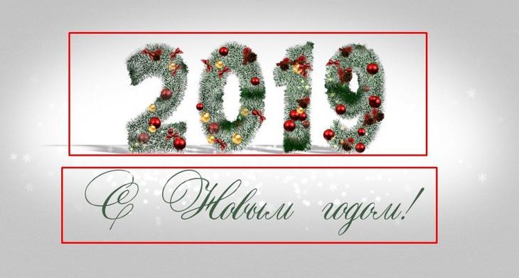 Заказать футаж с новым 2019 годом