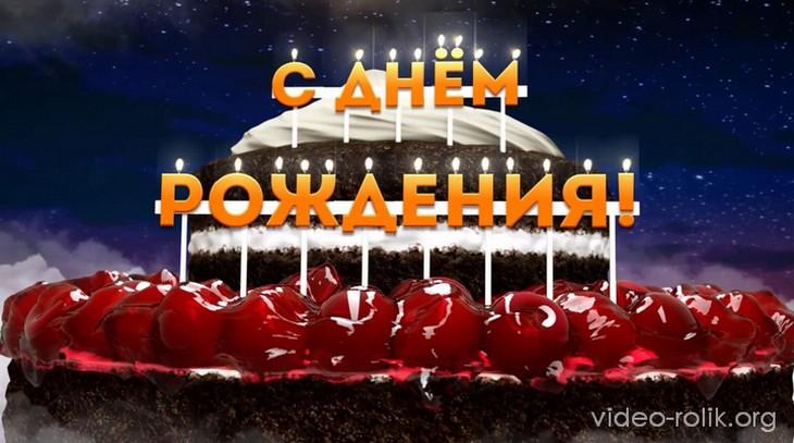 Видео с Днем рождения