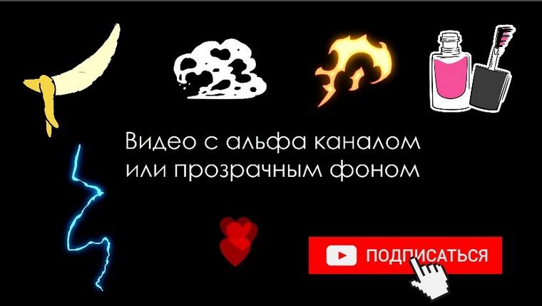 Видео с прозрачным фоном (альфа каналом)