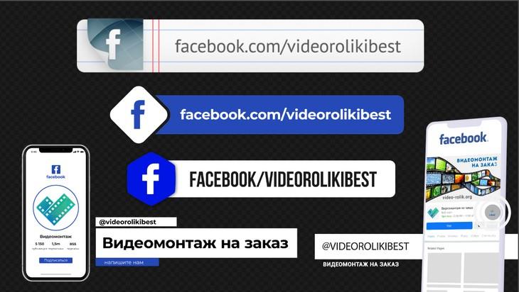Футаж подписка фейсбук с названием и лого