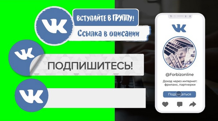 Футажи Вконтакте скачать бесплатно и заказать монтаж
