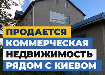 Купить коммерческую недвижимость без посредников рядом с Киевом