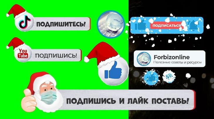 Зимние, новогодние футажи соцсетей БЕСПЛАТНО скачать и заказать с вашими данными