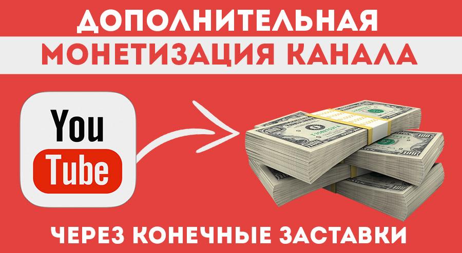 Дополнительная монетизация ютуб канала
