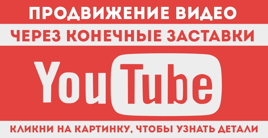 Продвижение видео на ютуб через конечные заставки