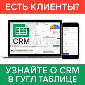 Готовые шаблоны CRM в гугл таблице