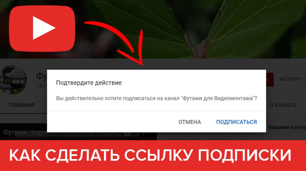 Как сделать ссылку подписки на канал ютуб